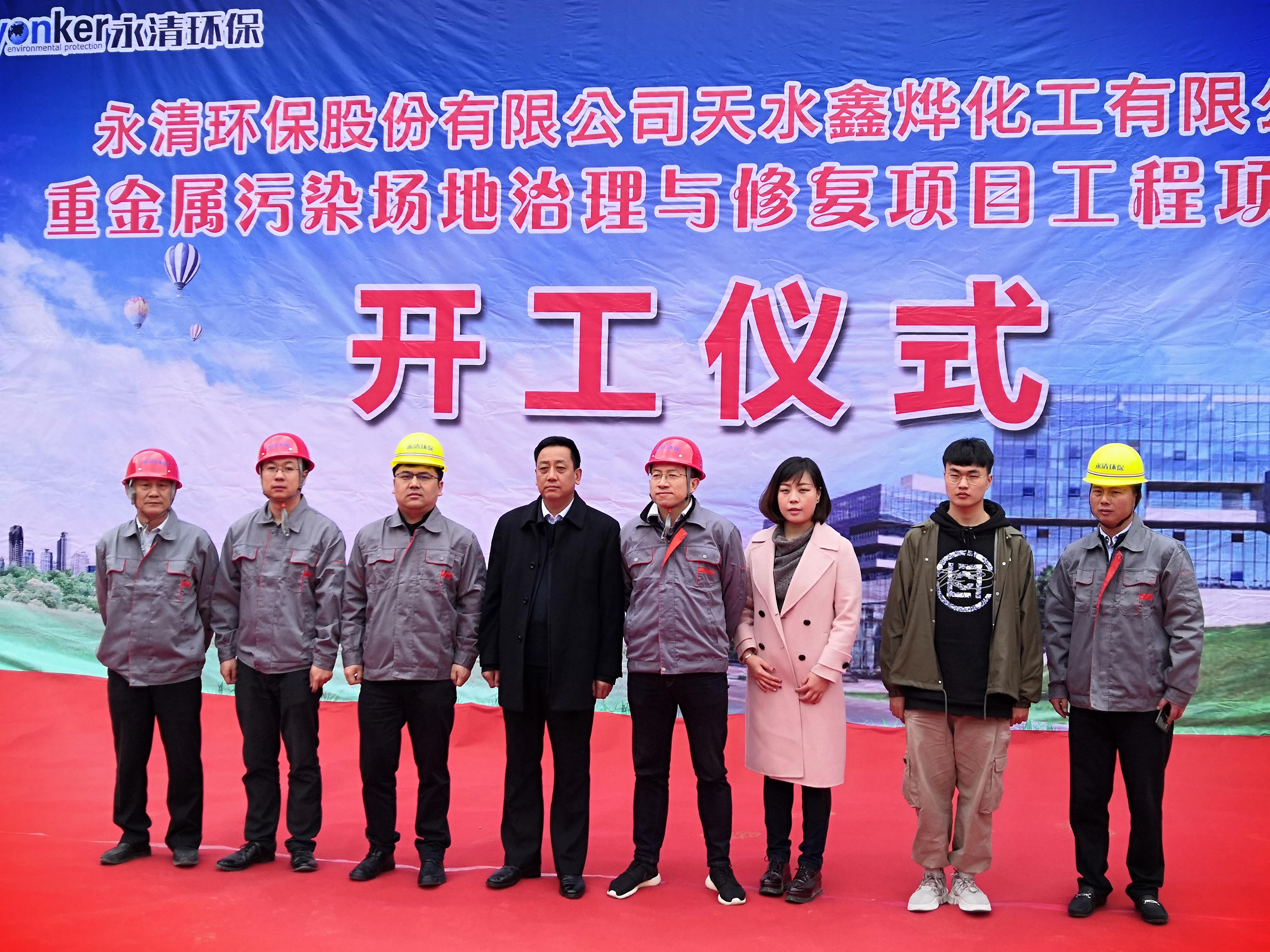 喜讯   永清环保中标甘肃天水鑫烨化工土壤污染治理项目